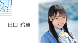 田口 玲佳(STU48 2期研究生)