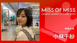 小林千紗 #MOM2020
