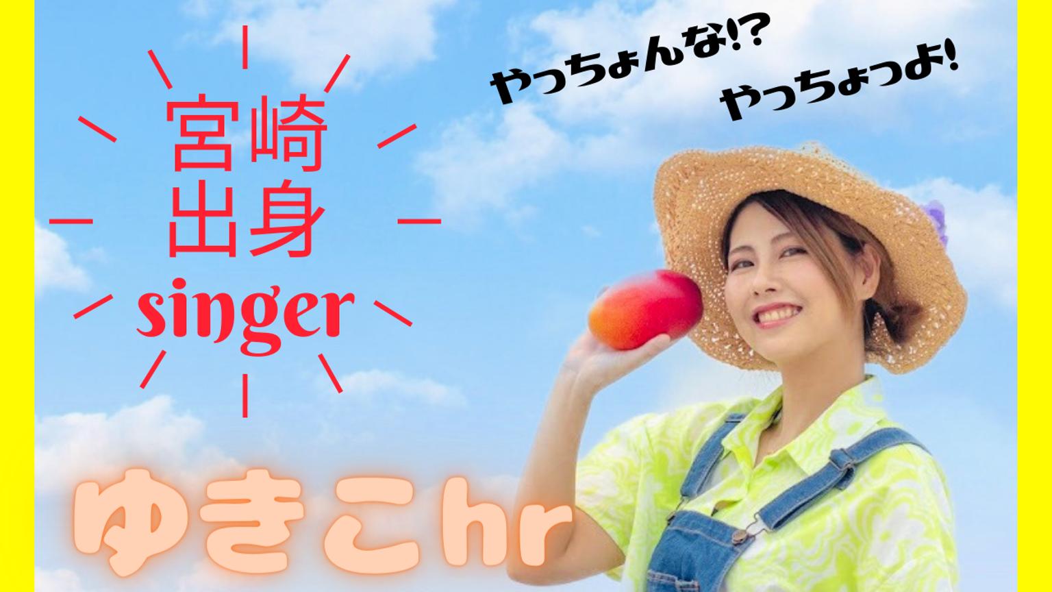 12:00-TVKイベ🎙☀️🗿宮崎出身singerゆきこhr
