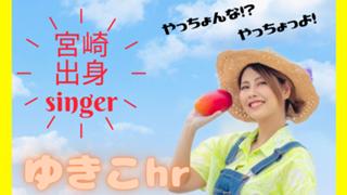 木曜日20:30☀️🗿宮崎出身singerゆきこhr