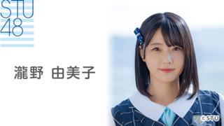 瀧野 由美子(STU48)