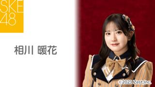 相川 暖花(SKE48 チームE)