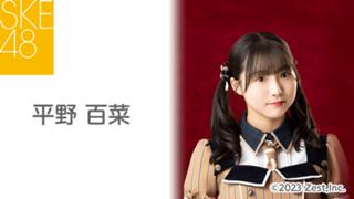 平野 百菜(SKE48 チームS)