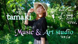 tamakiのMusic&Art studio