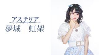 夢城 虹架(アステリア)