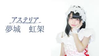夢城 虹架🌈(アステリア)