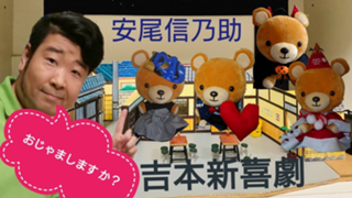 【安尾信乃助】吉本新喜劇 「か?族」