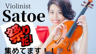 Satoeのヴァイオリン部屋♪