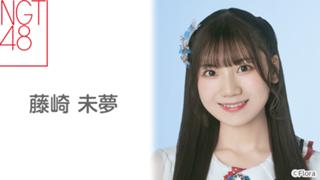 藤崎 未夢(NGT48)