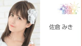 佐倉みきのぽんちゃんねる(愛乙女☆DOLL)