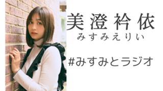 美澄衿依(みすみえりい)【ギャルコン2021】