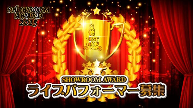 SHOWROOM AWARD 2015 ライブパフォーマー募集!