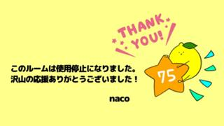 naco 弾き語りうたcafé ( ∵ )