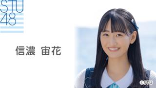 信濃 宙花(STU48 ドラフト3期生)
