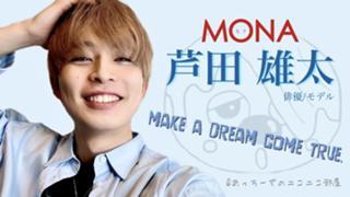 【11月にロミオ役👑】あっちーずのニコニコ部屋★MONA
