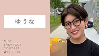 ゆうな🌞【ミスショート】🔥8/13〜準決勝🔥
