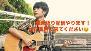 弾き語り男子 山田翔の★SHOW TIME★