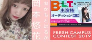 【フレキャン19】No.292 岡本悠花