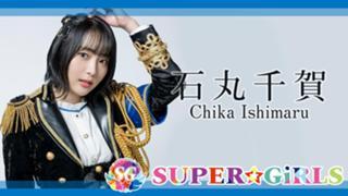 石丸千賀 SUPER☆GiRLS