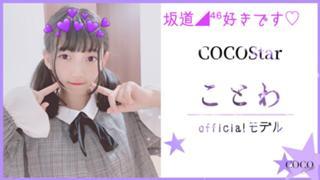 ♡ことわ♡PATI PATI CANDY…☆