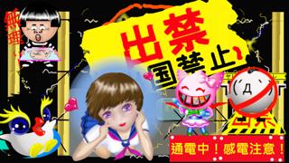 がんばれセアちゃん!【復活】出国禁止!