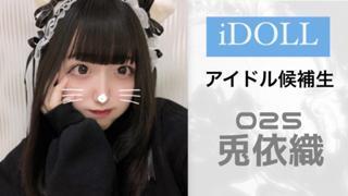 兎依織【iDOLLアイドル候補生025】