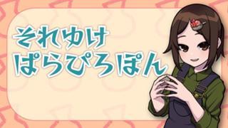 【イベント中】それゆけぱらぴろぽん