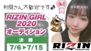 【RIZINガール2020候補生】高木 愛(まな)