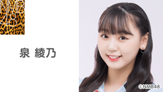 泉 綾乃(NMB48 チームN)