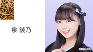 泉 綾乃(NMB48)