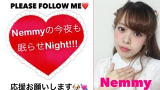 Nemmyの今夜も眠らせNight!!!