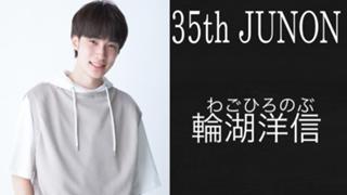 【ガチイベ中】輪湖洋信(わご ひろのぶ)@JUNON