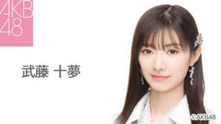 武藤 十夢(AKB48 チームK)