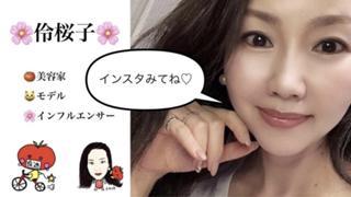 伶桜子(AKBBA54)🌸ラウンジれおこ😸トマコ隊🍅