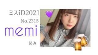 【ミスiD2021】ゆるmemiとーーく