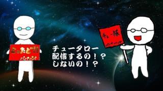 チュータローGW明けから無期限活動休止