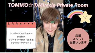TOMIKO☆のミラクルPrivate Room