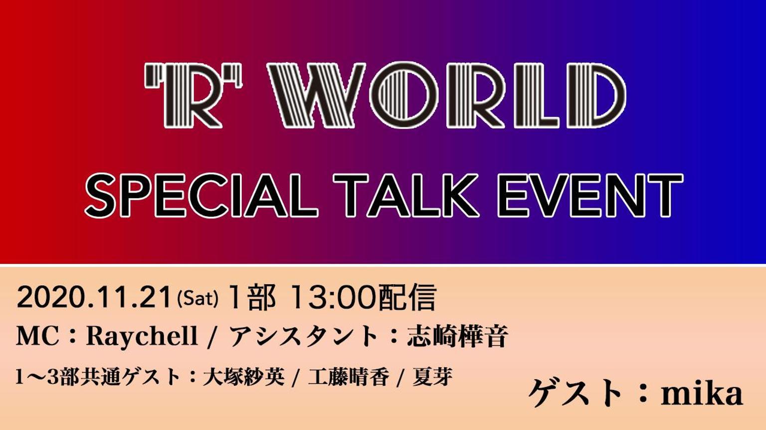 R WORLD♦︎TALK EVENT 11/21 1部