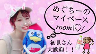8月25日生誕!!\♡/高橋めぐみのマイペースroom