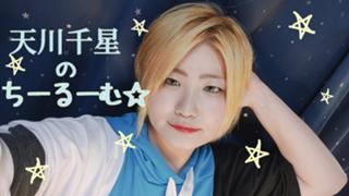 【7周年イベ】REV-リヴ-千星のちーるーむ☆