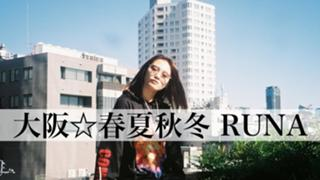 RUNA(大阪☆春夏秋冬)
