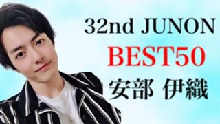 安部伊織 JUNON BEST50