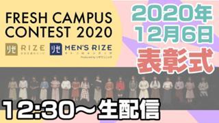 FRESH CAMPUS CONTEST 2020 表彰式