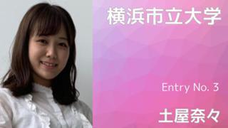 【横浜市立大学】Entry No.3 土屋奈々