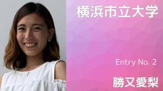 【横浜市立大学】Entry No.2 勝又愛梨