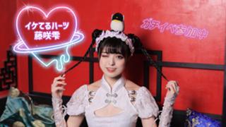 藤咲雫☆イケてるハーツ