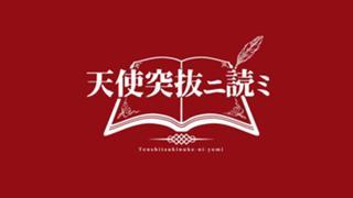 天使突抜ニ読ミ(TIF2021全国選抜イベ参戦中)