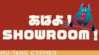 Mu-Tang Cypher