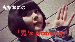 鬼梨おにの「鬼's Nothing!」