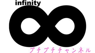 infinityプチプチチャンネル